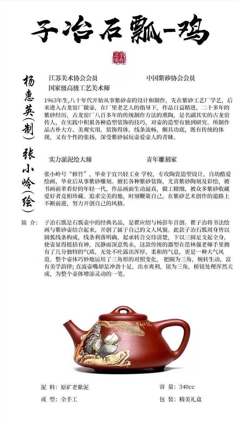 杨慧英作品 子冶石瓢图片