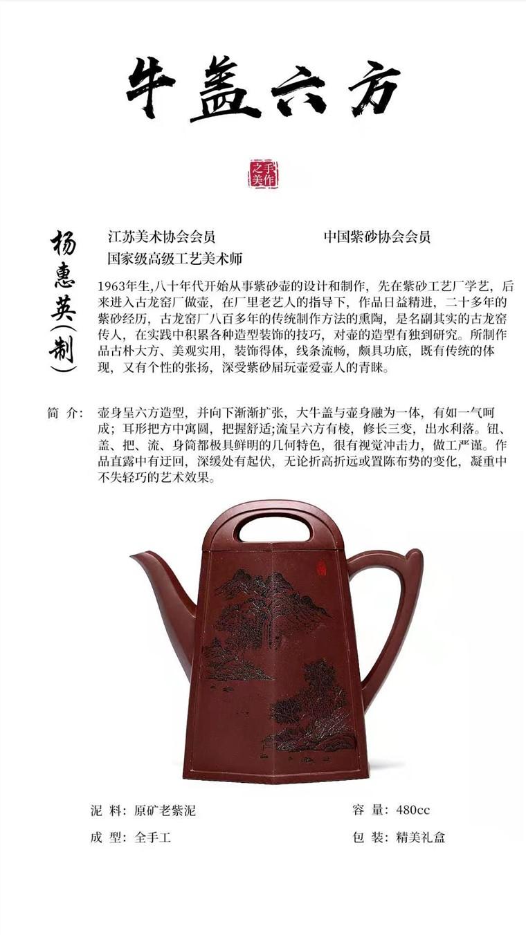 杨慧英作品 牛盖六方图片