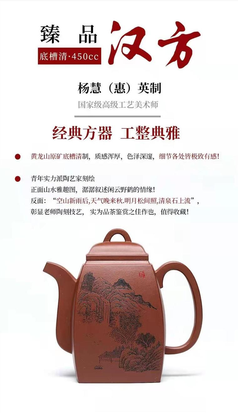杨慧英作品 汉方图片