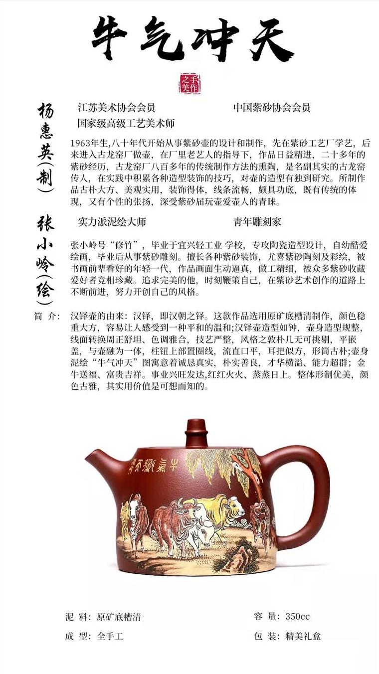 杨慧英作品 牛气冲天图片