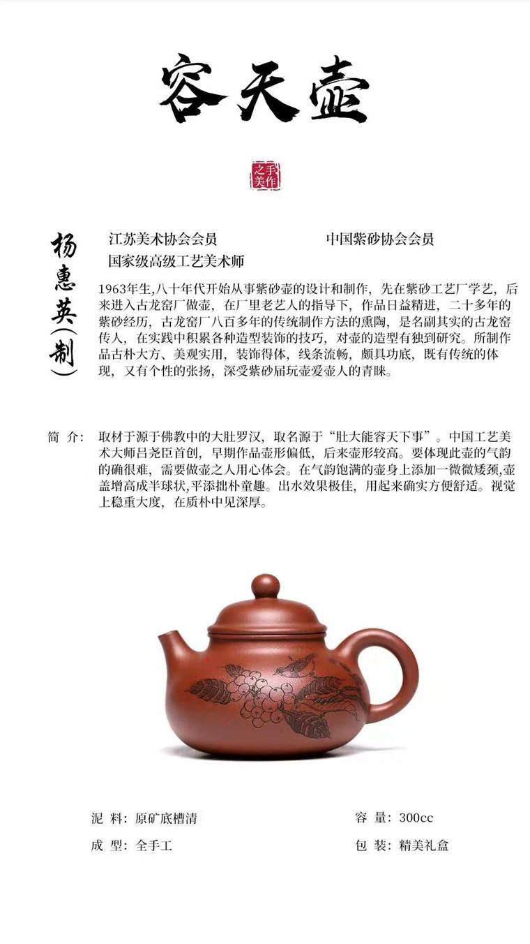 杨慧英作品 容天图片