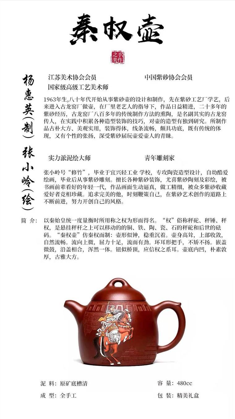 杨慧英作品 秦权壶图片