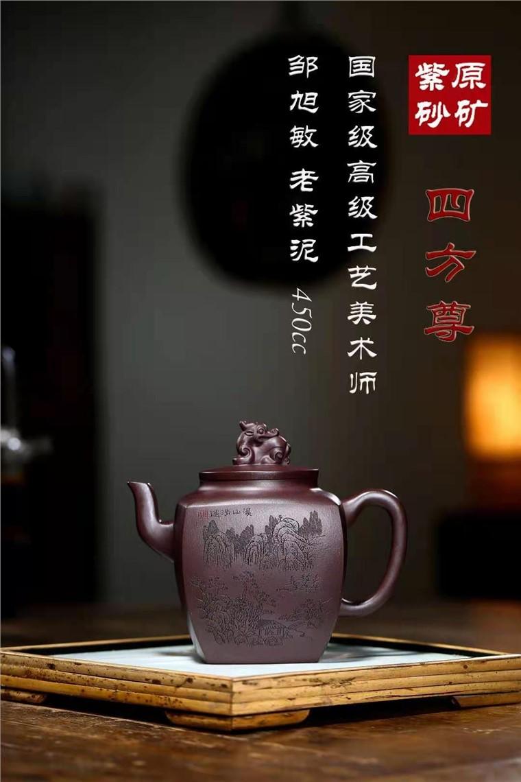 邹旭敏作品 四方尊图片