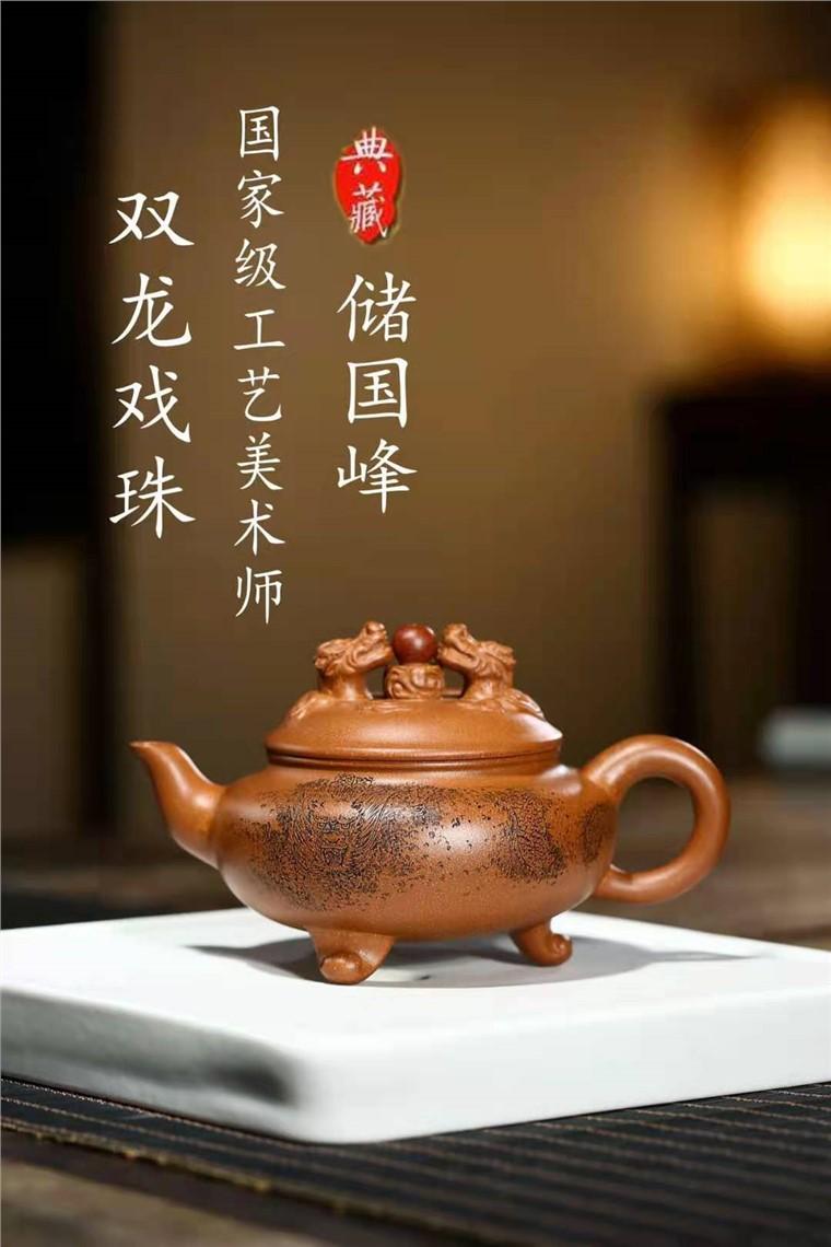 储国峰作品 双龙戏珠图片