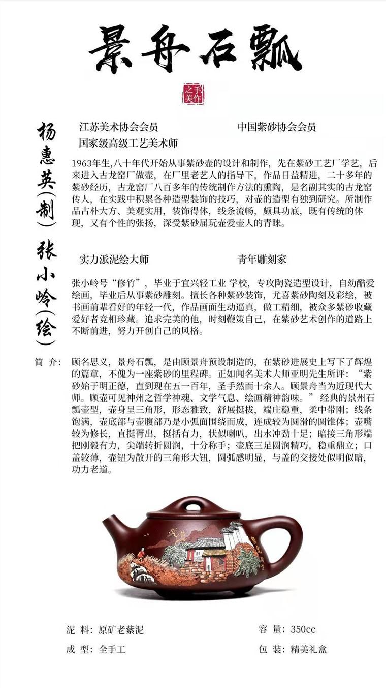 杨慧英作品 景舟石瓢图片