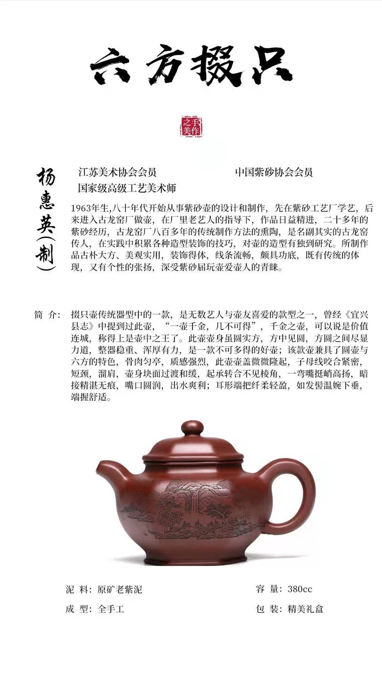 杨慧英作品 六方掇只图片