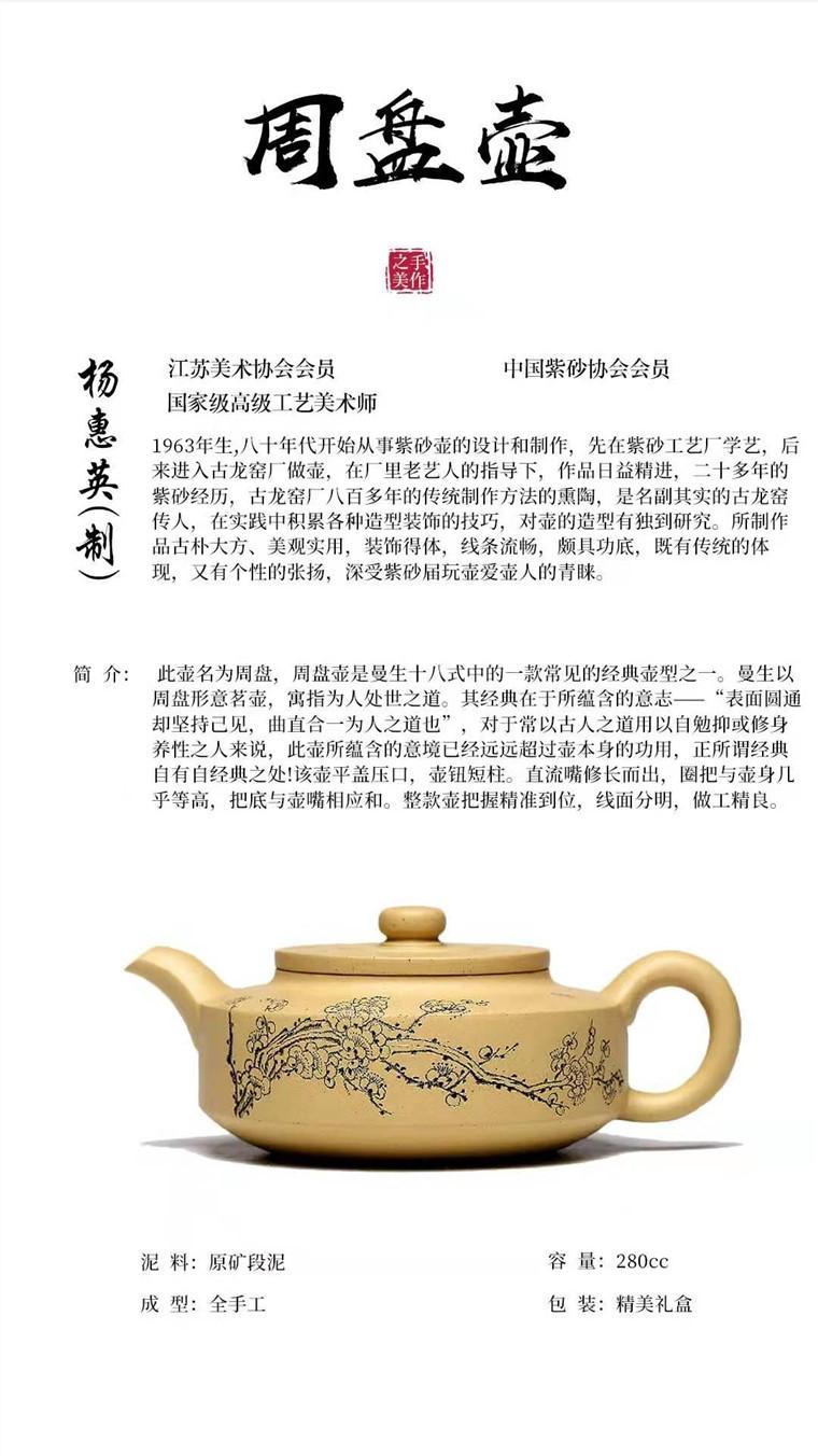 杨慧英作品 周盘图片