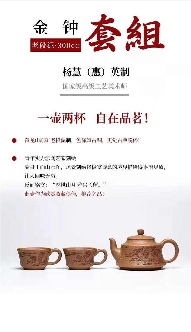 杨慧英作品 金钟套组图片