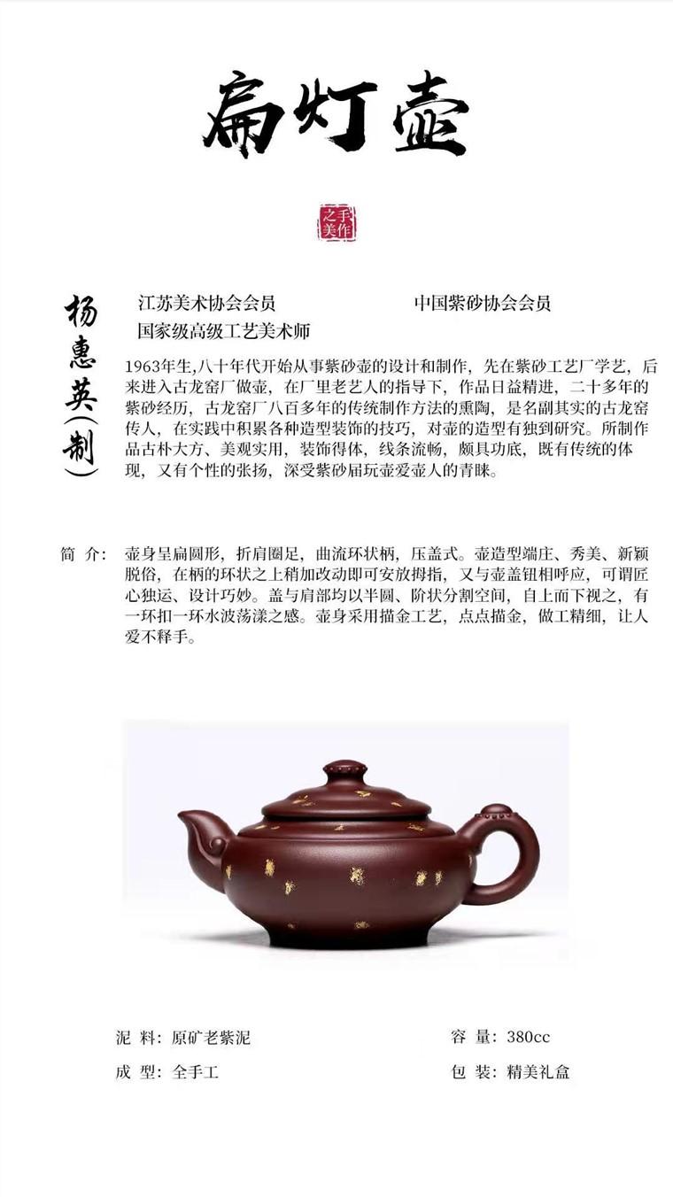 杨慧英作品 扁灯壶图片