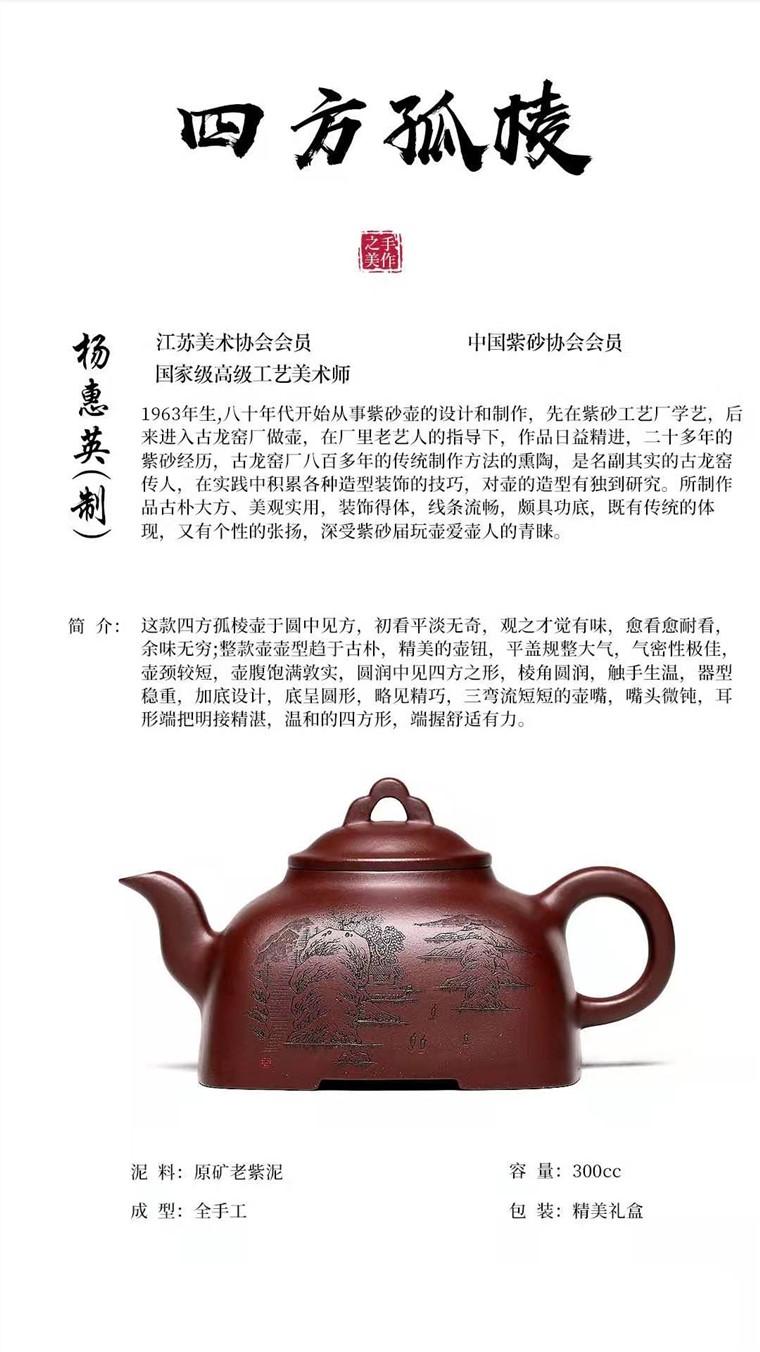 杨慧英作品 四方孤棱图片