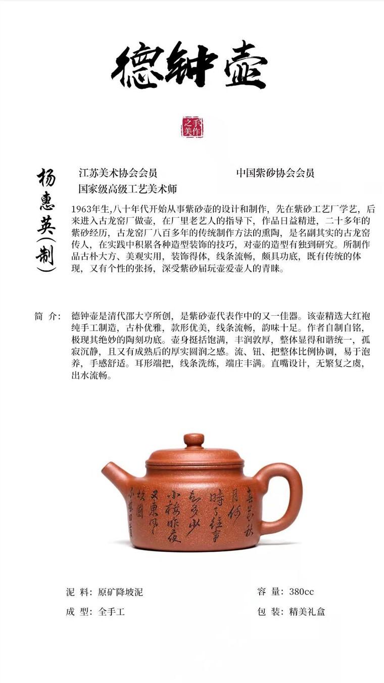 杨慧英作品 德钟图片