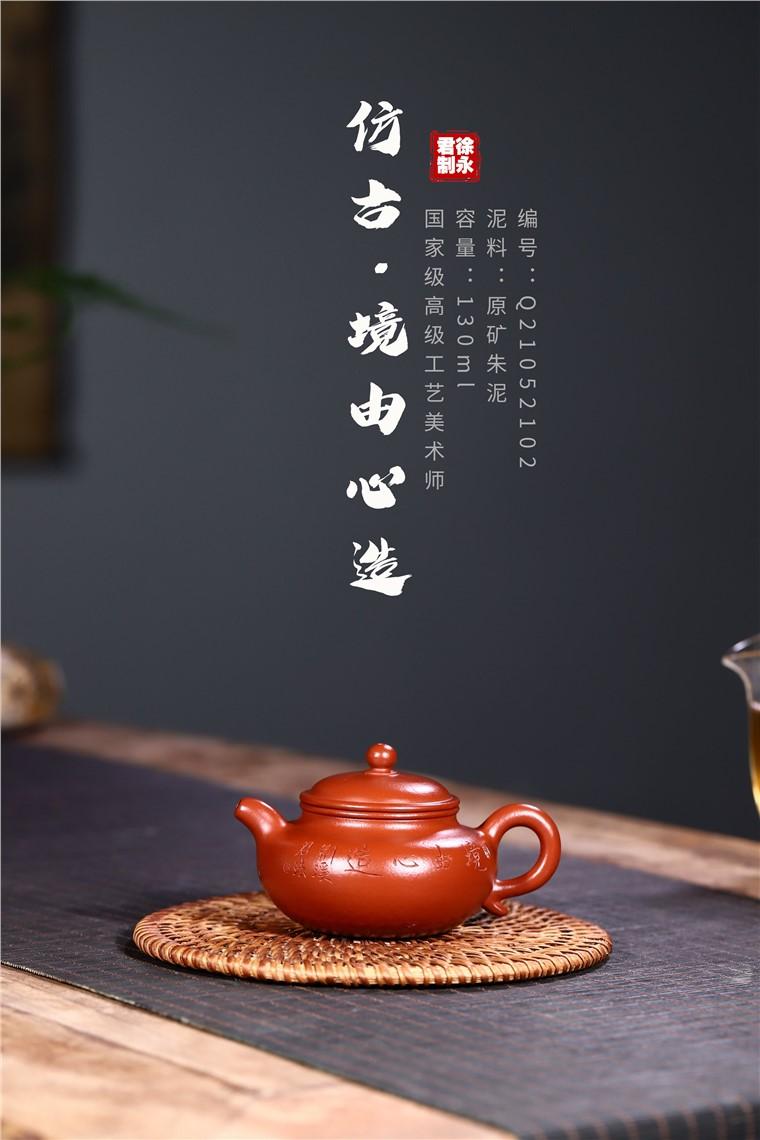 徐永君作品 仿古图片