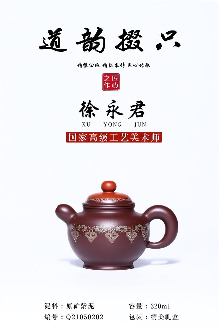 徐永君作品 道韵掇只图片