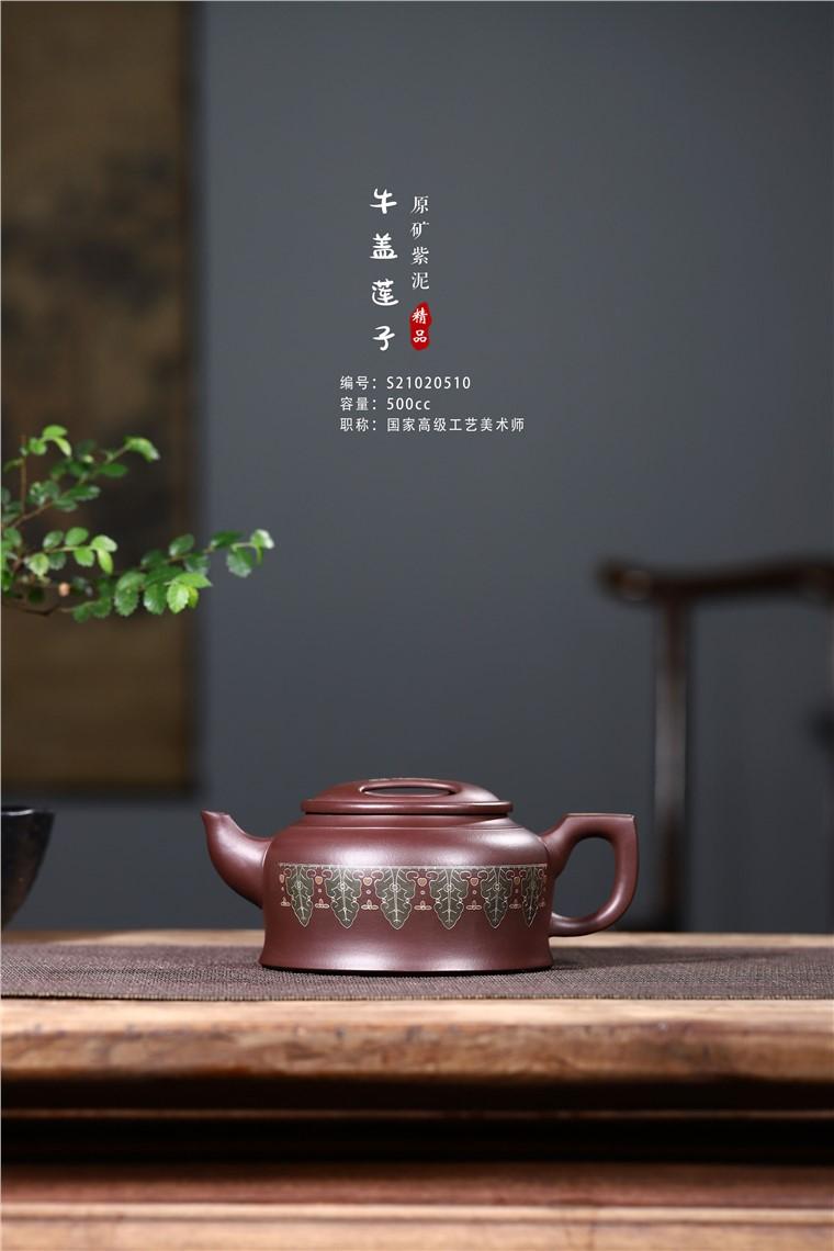 范君浩作品 牛盖莲子图片