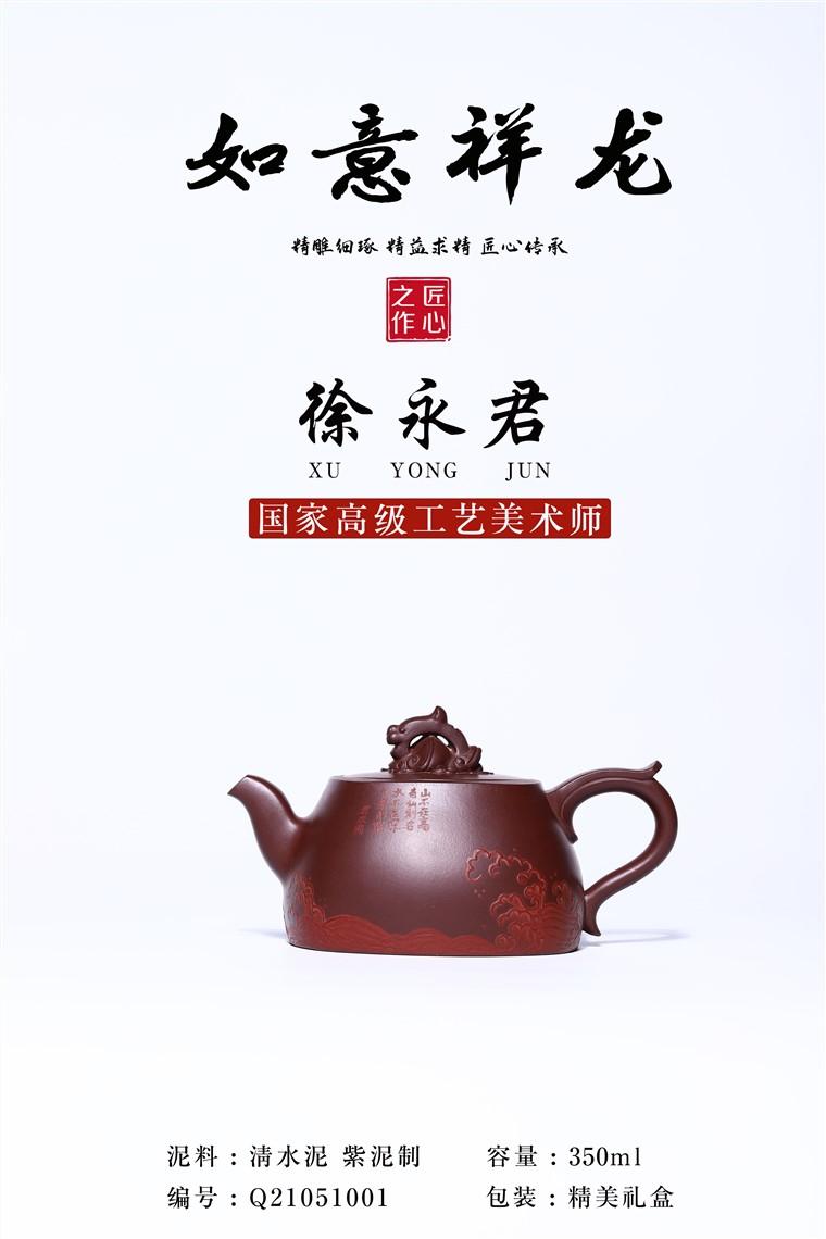 徐永君作品 如意祥龙图片