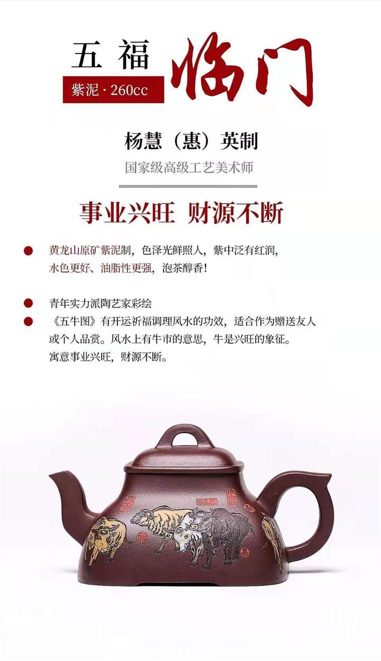 杨慧英作品 五福临门图片