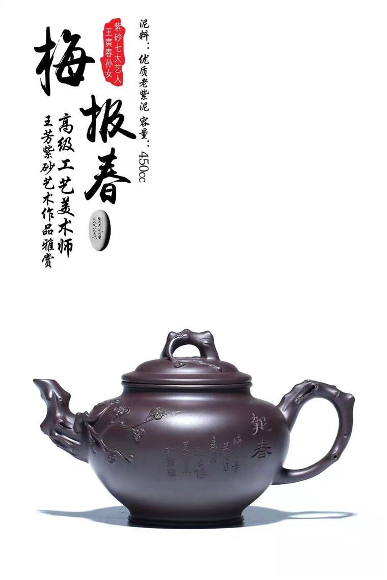 王芳作品 梅报春图片