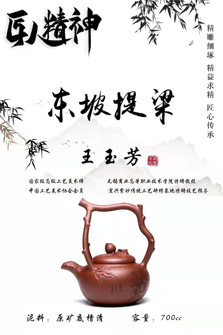 王玉芳作品 东坡提梁图片