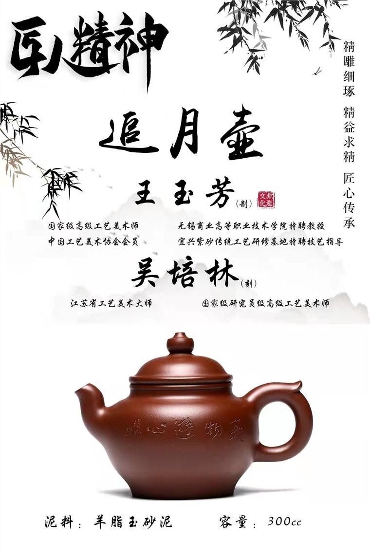 王玉芳作品 追月壶图片