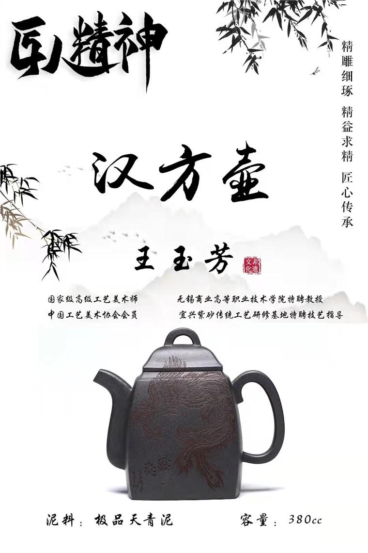 王玉芳作品 汉方图片