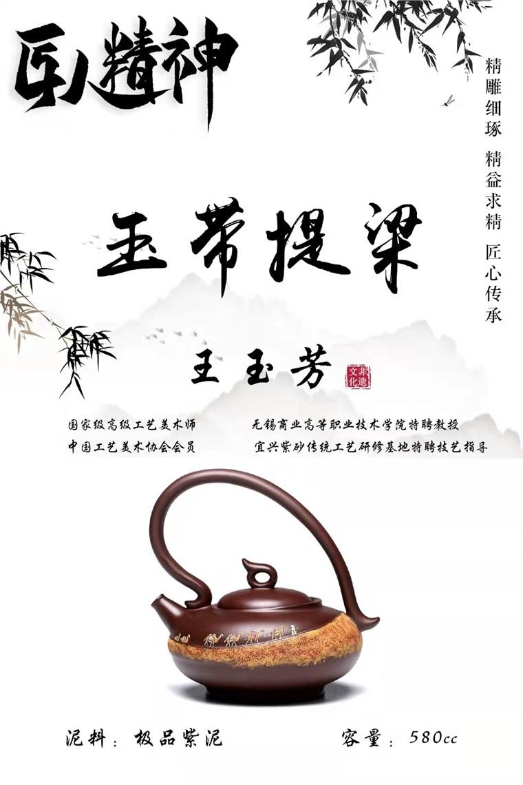 王玉芳作品 玉带提梁图片