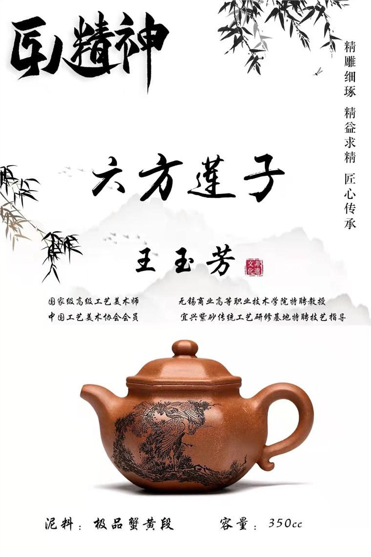 王玉芳作品 六方莲子图片